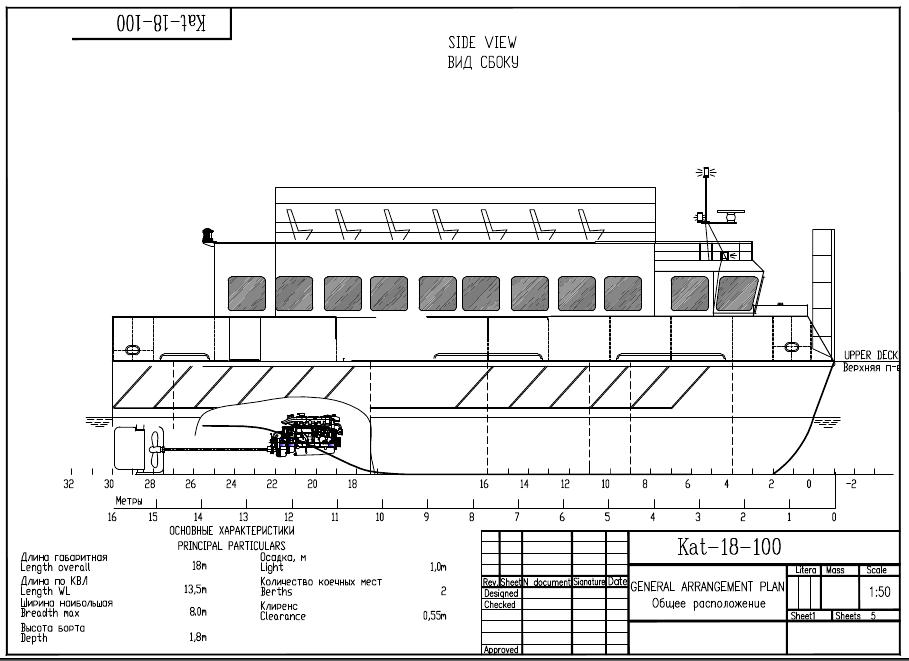 Общее расположение пассажирского катамарана на 100 посадочных мест